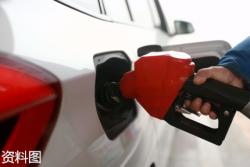 汽油、柴油价格小幅上调