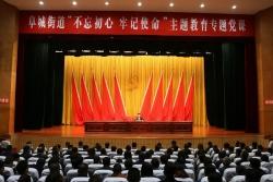 阜宁县阜城街道:创新形式扎实开展主题教育