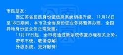 转发周知!今天至下周一,江苏全省身份证业务暂停办理