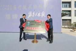 大丰深度接轨上海新突破,沪丰共建医疗技术协作中心