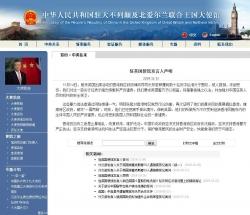 中國駐英使館回應港律政司司長遇襲:強烈憤慨 嚴厲譴責