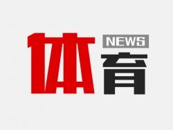 中国女排获《感动中国》提名,系体育界唯一入围候选人