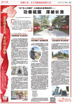 追寻铁军足迹专版㉔彭雪枫将军:功垂祖国 泽被长淮