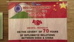 印中友協舉辦活動慶祝中印建交70周年