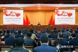 省委宣讲团在盐宣讲党的十九届四中全会精神