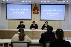 射阳法院召开服务民营企业健康发展新闻发布会