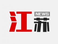"""江苏入选交通强国第一批建设试点 先行先试,打造""""十大样板"""""""
