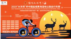 骑越湿地 逐梦盐城 2019中国黄海湿地公路自行车赛下周日开赛