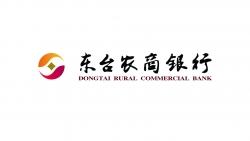 东台农商银行,专项转贷基金服务小微企业