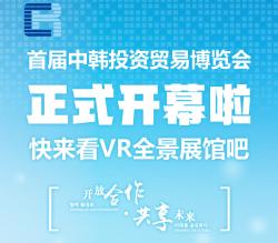 【VR全景】中韩投资贸易博览会展馆的正确打开方式!