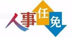 江苏46名省管领导干部任前公示,含多个省级机关正职、县(市、区)长人选