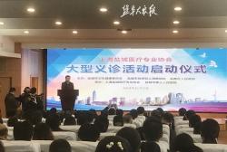【院士领衔 名医荟萃】34位best365籍上海医疗专家回乡义诊