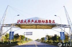 【新时代 新作为 新篇章】江苏大丰:以产兴城,隆起经济高地
