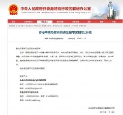 香港中联办:强烈谴责校园暴力行为 已为受欺凌内地学生提供帮助
