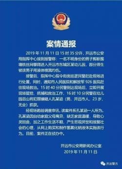 云南开远一幼儿园发生氢氧化钠伤人事件 54名师生受伤