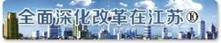 江苏:构建和谐劳动关系新模式