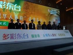 多彩东台 秋意如画全球华人旅拍启动