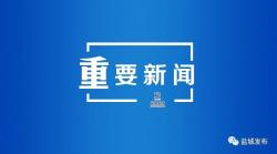 南京大学医学院附属盐城第一医院揭牌!