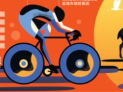 确保自行车赛事顺利进行