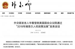 外交部回应美众议院通过涉疆法案:中国内政不容任何外国干涉!