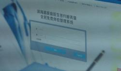 【新時代 新作為 新篇章】江蘇濱海:醫療衛生護民安 全民健康惠民生