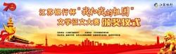 """江蘇銀行杯""""我和我的祖國""""文學征文大賽頒獎儀式"""