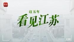 180秒,看见江苏这五年 网络主题活动《看见江苏》正式上线