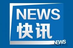 中方决定对美国有关非政府组织进行制裁