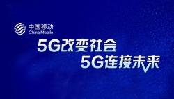 best365移动助力5G产业发展