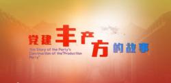 """《東臺:""""黨建豐產方""""聚民心增福祉》之五支部為村民架起""""幸福橋"""""""