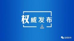 张镇同志提名为盐城市政府副市长人选、任市公安局局长