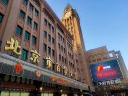 卖商品也卖体验——北京老牌百货店积极谋转型