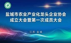 best365农业产业化龙头企业协会成立大会
