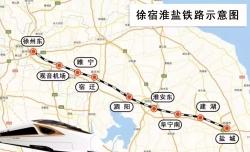 徐鹽高鐵12月16日開通運營!今12時起發售車票,附列車時刻表