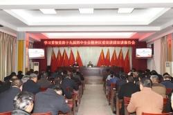 区委宣讲团到大冈镇宣讲党的十九届四中全会精神