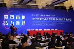 盐南高新区在深圳举办2019数字智能产业合作暨招才引智投资说明会