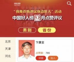 投票助力!时时彩开户卞康全候选12月份中国好人