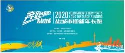 用奔跑和激情开启2020新征程 全市迎新年长跑活动将在南海公园开跑