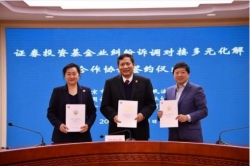 中基協與北京一中院、融商中心共建金融糾紛訴調對接機制