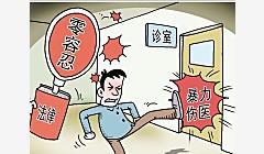 """国家卫健委:法律已""""出手"""" 对暴力伤医""""零容忍"""""""