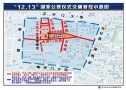 國家公祭儀式下周舉行 周日江東門紀念館周邊交通管控
