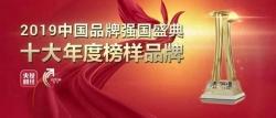 """责任与信任 打造中国移动""""强国名片"""""""