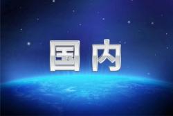 """我国""""一箭双星""""再发两颗""""北斗星"""" 完成北斗三号全球系统核心星座部署"""