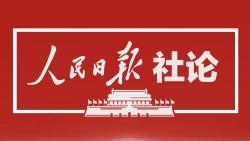 """人民日报社论丨续写""""一国两制""""成功实践新篇章"""