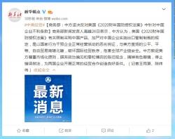 商务部:中方坚决反对美国《2020财年国防授权法案》中针对中国企业不利条款