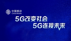 """中国移动5G+人工智能:共创美好生活""""新极速"""""""