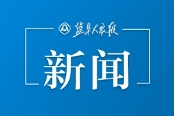 東臺躋身中國縣域旅游競爭力百強榜