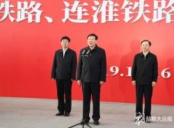 徐盐高铁连淮高铁开通运营现场会在盐举行 娄勤俭宣布两条高铁开通