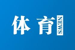 許昕劉詩雯組合輕松取勝,拿下東京奧運會混雙資格