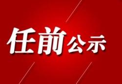 55名!江苏省管领导干部任前公示!涉及best365的是……